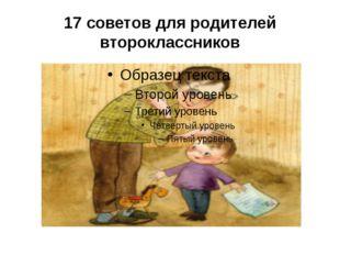 17 советов для родителей второклассников