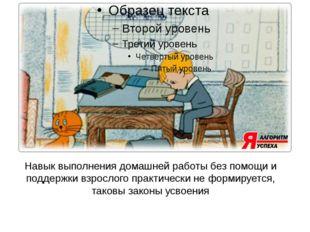 Навык выполнения домашней работы без помощи и поддержки взрослого практически