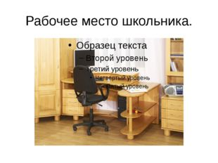 Рабочее место школьника.
