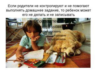 Если родители не контролируют и не помогают выполнять домашнее задание, то ре