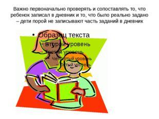 Важно первоначально проверять и сопоставлять то, что ребенок записал в дневни