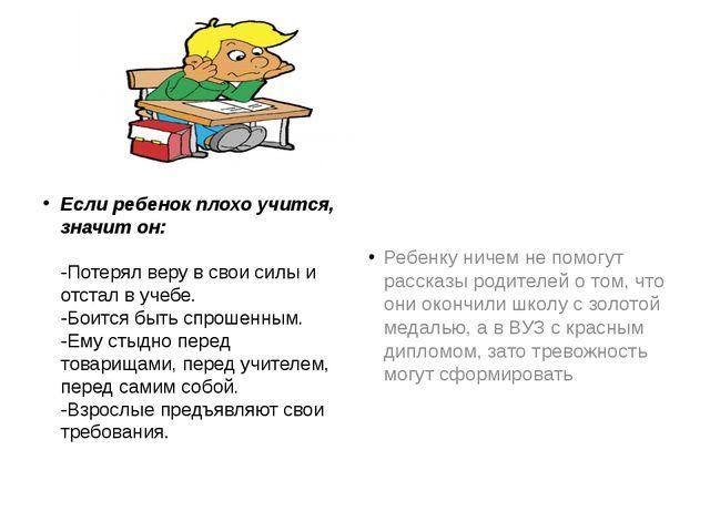 Если ребенок плохо учится, значит он: -Потерял веру в свои силы и отстал в у...