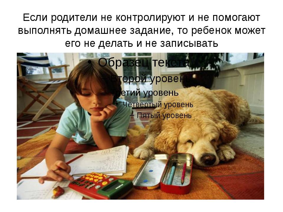 Если родители не контролируют и не помогают выполнять домашнее задание, то ре...