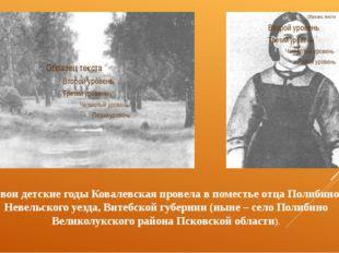 свои детские годы Ковалевская провела в поместье отца Полибино Невельского у