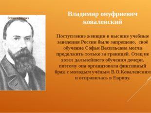 Владимир онуфриевич ковалевский Поступление женщин в высшие учебные заведения
