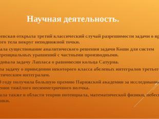 Научная деятельность. Ковалевская открыла третий классический случай разрешим