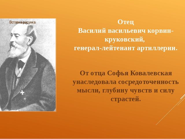 Отец Василий васильевич корвин-круковский, генерал-лейтенант артиллерии. От о...