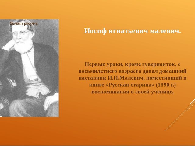 Иосиф игнатьевич малевич. Первые уроки, кроме гувернанток, с восьмилетнего во...