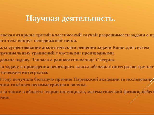 Научная деятельность. Ковалевская открыла третий классический случай разрешим...