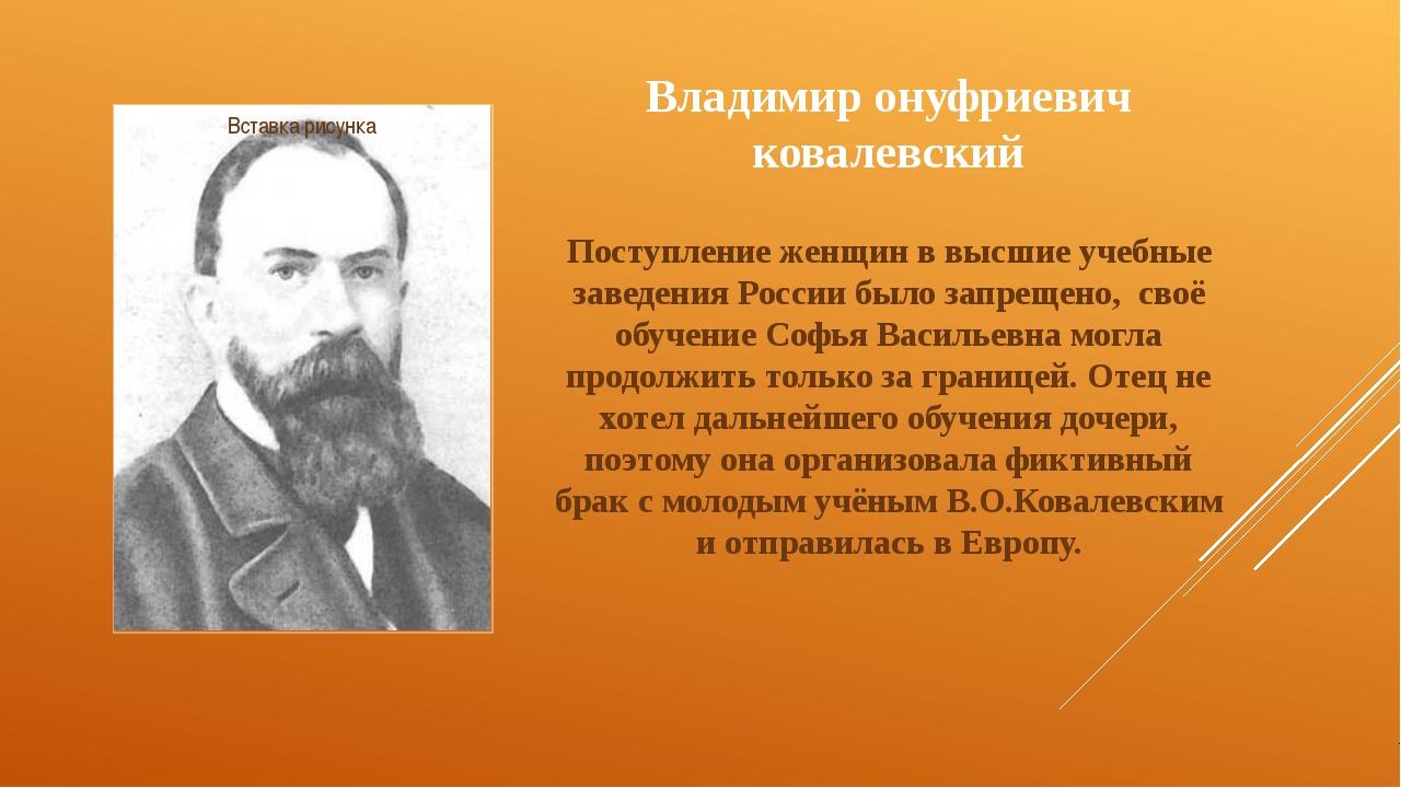 Владимир онуфриевич ковалевский Поступление женщин в высшие учебные заведения...