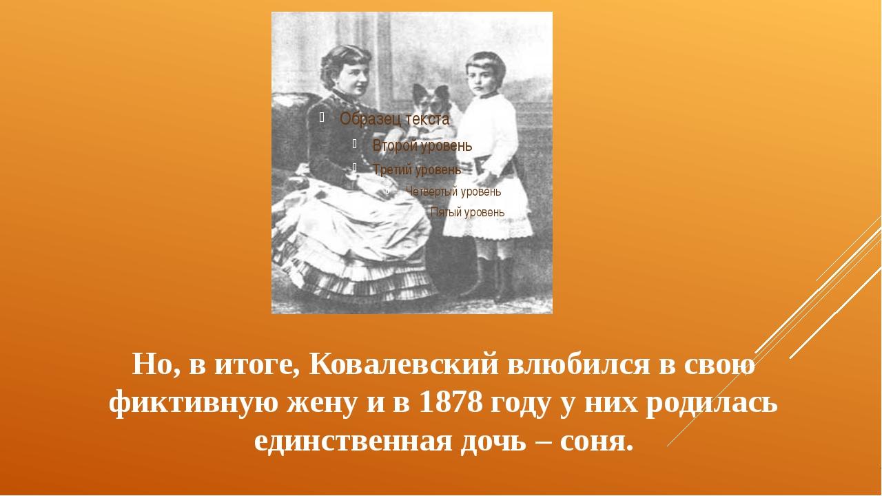 Но, в итоге, Ковалевский влюбился в свою фиктивную жену и в 1878 году у них р...