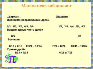 Математический диктант 1Вариант 2Вариант Выпишите неправильные дроби 2/3, 4/