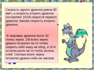 ? Скорость одного дракона равна 90 км/ч, а скорость второго дракона составля