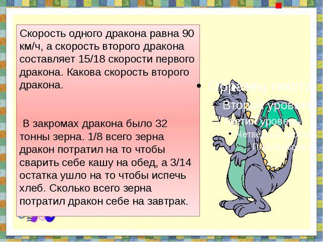 ? Скорость одного дракона равна 90 км/ч, а скорость второго дракона составля...
