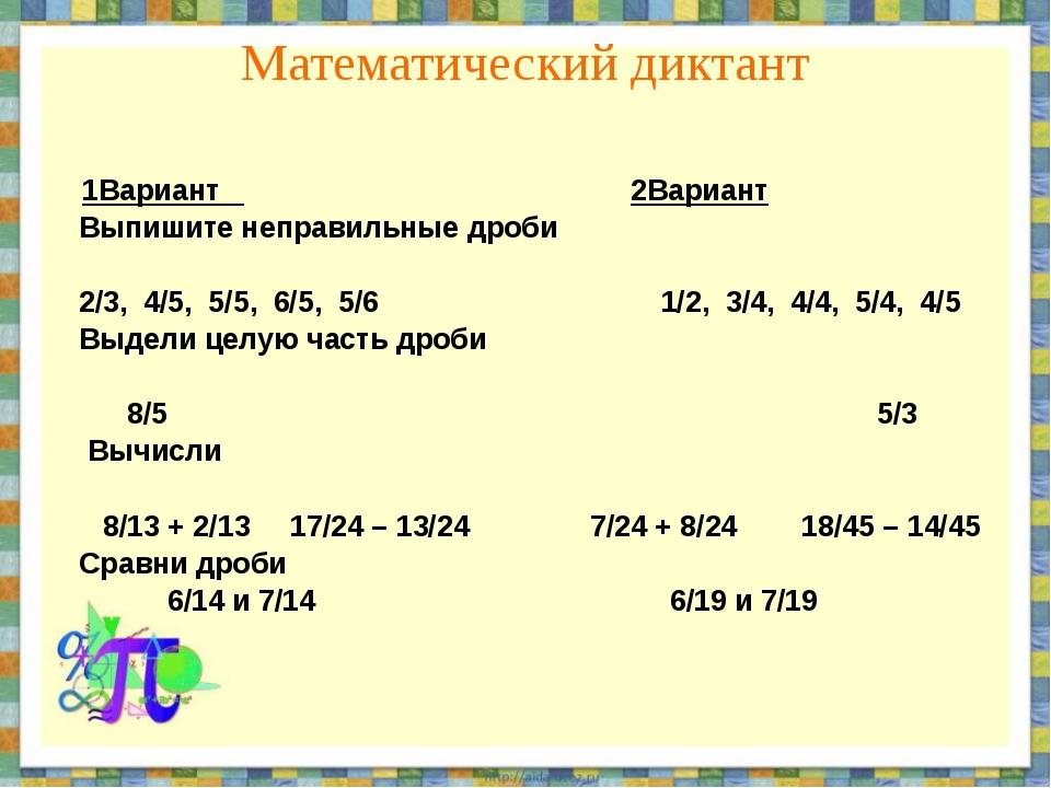 Математический диктант 1Вариант 2Вариант Выпишите неправильные дроби 2/3, 4/...