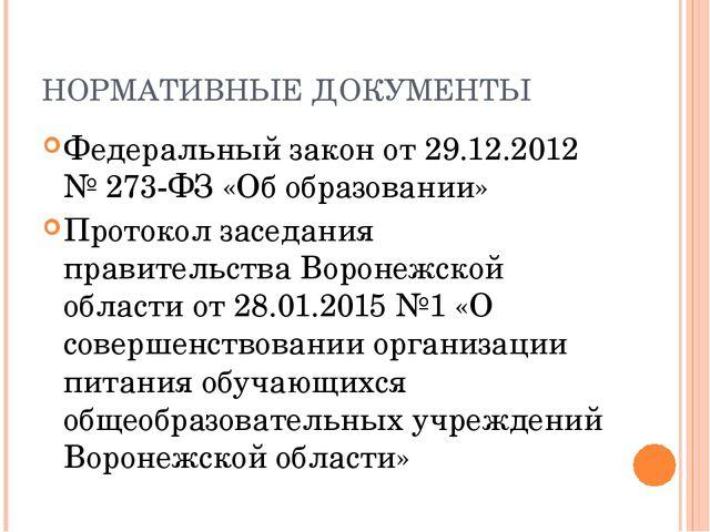 НОРМАТИВНЫЕ ДОКУМЕНТЫ Федеральный закон от 29.12.2012 № 273-ФЗ «Об образовани...