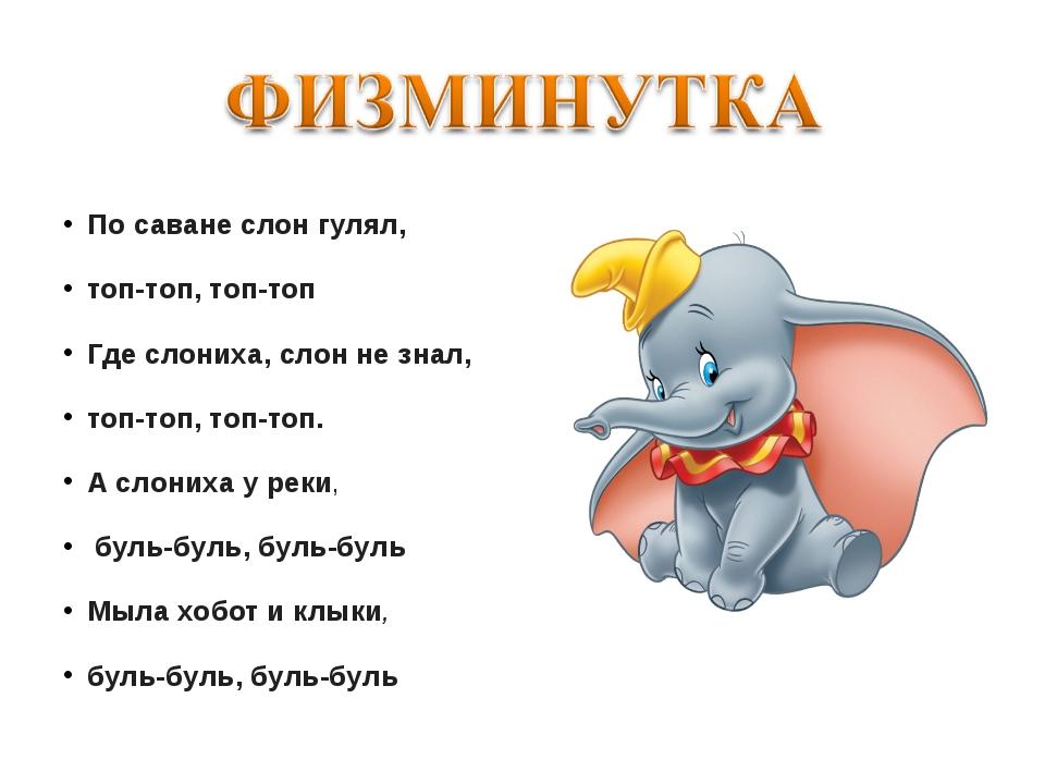 По саване слон гулял, топ-топ, топ-топ Где слониха, слон не знал, топ-топ, т...