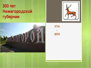 300 лет Нижегородской губернии 1714 – 2014