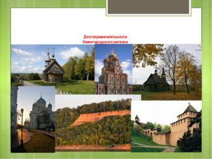 Достопримечательности Нижегородского региона