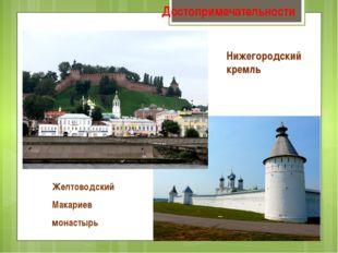 Достопримечательности Желтоводский Макариев монастырь Нижегородский кремль Ни