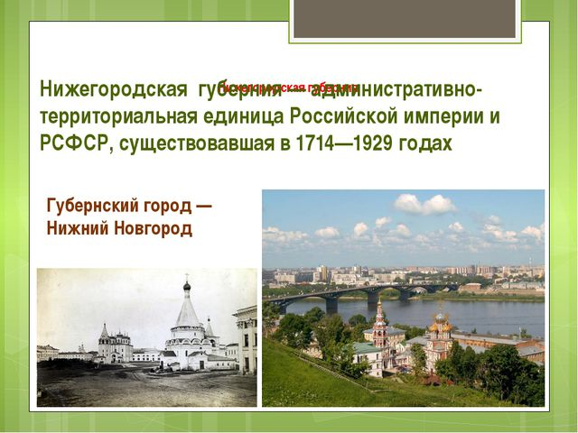 Нижегородская губерния Нижегородская губерния — административно-территориальн...
