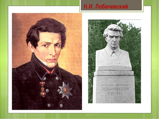 Н.И. Лобачевский