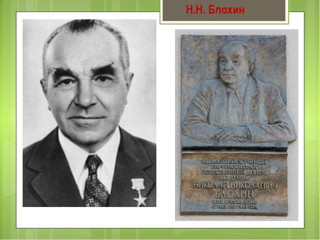 Н.Н. Блохин