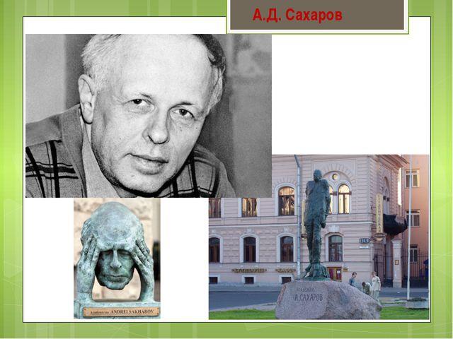 А.Д. Сахаров