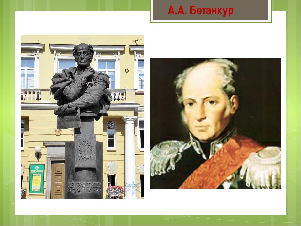 А.А. Бетанкур