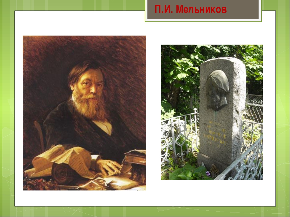 П.И. Мельников