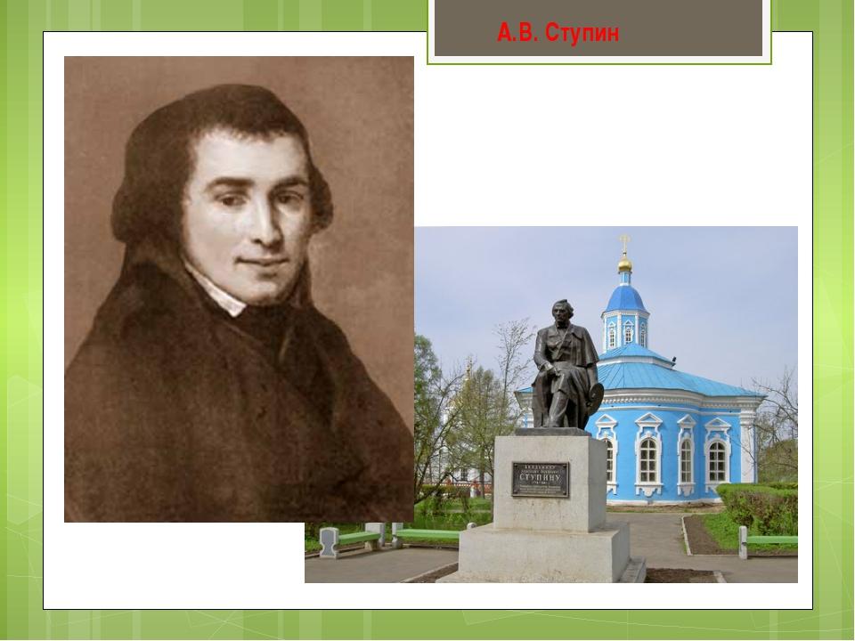 А.В. Ступин