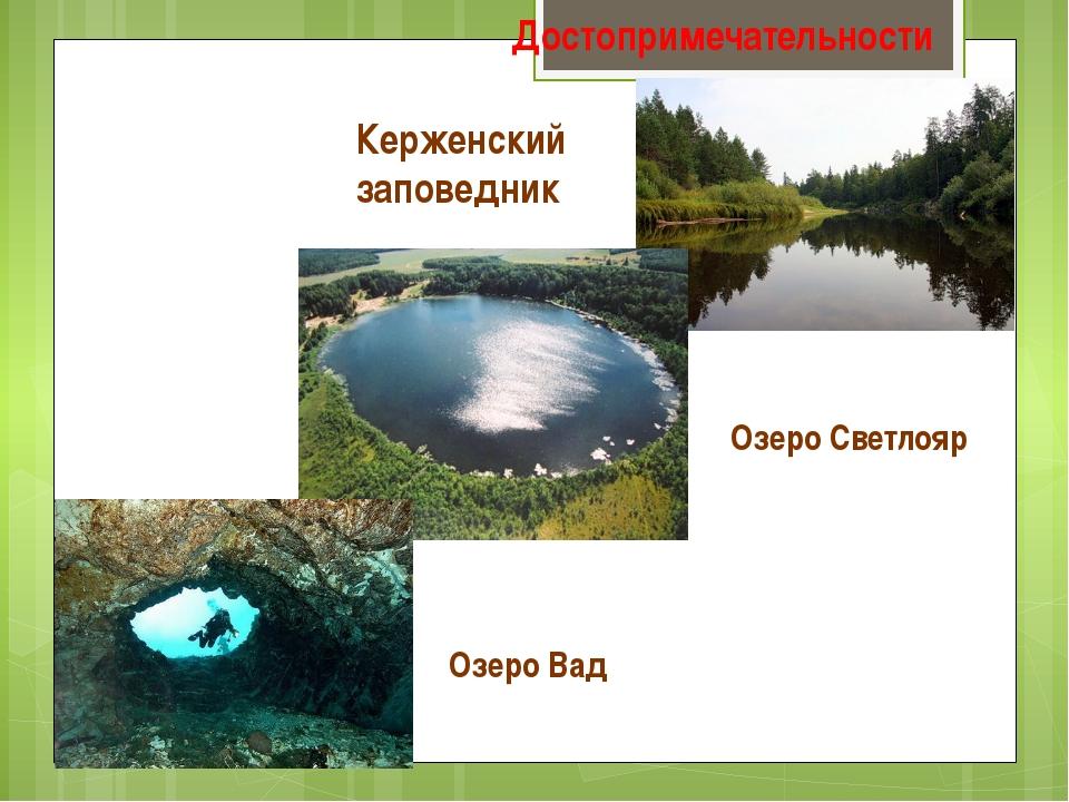 Достопримечательности Керженский заповедник Озеро Светлояр Озеро Вад Озеро Вад