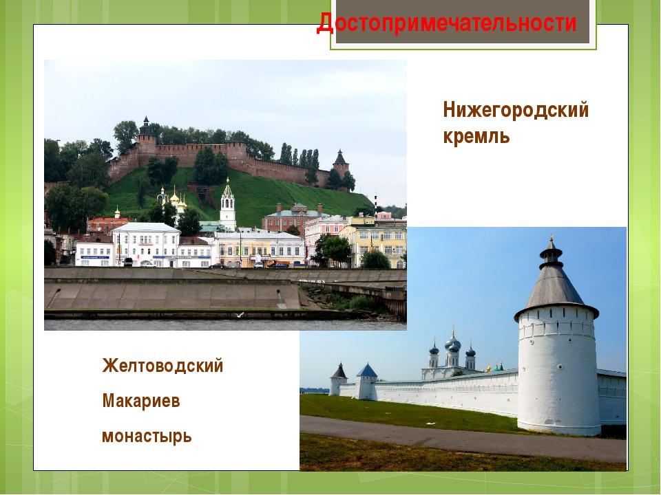 Достопримечательности Желтоводский Макариев монастырь Нижегородский кремль Ни...
