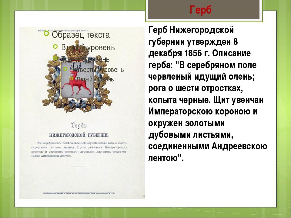 Герб Герб Нижегородской губернии утвержден 8 декабря 1856 г. Описание герба:...