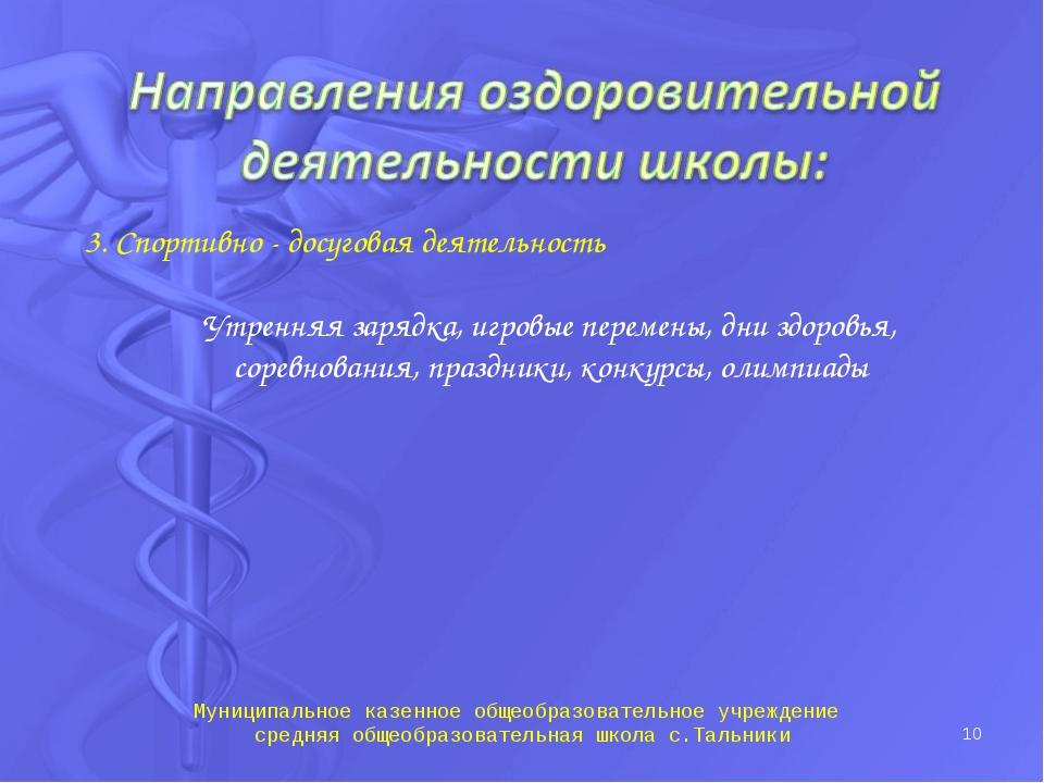 * Муниципальное казенное общеобразовательное учреждение средняя общеобразоват...