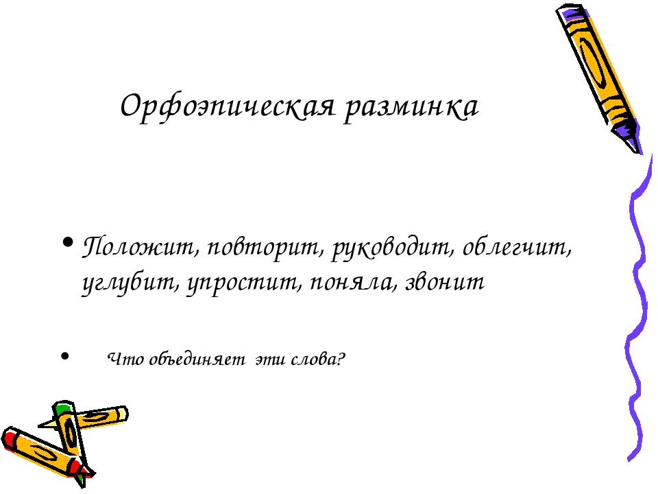 Орфоэпическая разминка Положит, повторит, руководит, облегчит, углубит, упрос...