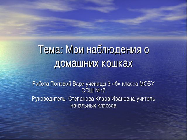 Тема: Мои наблюдения о домашних кошках Работа Поповой Вари ученицы 3 «б» клас...