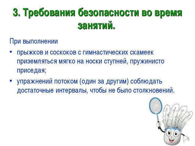 3.Требования безопасности во время занятий. При выполнении прыжков и соскоко...
