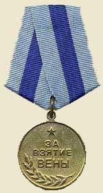 Медаль «За взятие Вены»