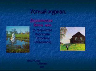 Устный журнал. Деревенская Вятка моя (о творчестве Маргариты Петровны Чебышев