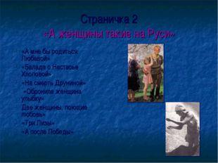 Страничка 2 «А женщины такие на Руси» «А мне бы родиться Любавой» «Балада о Н