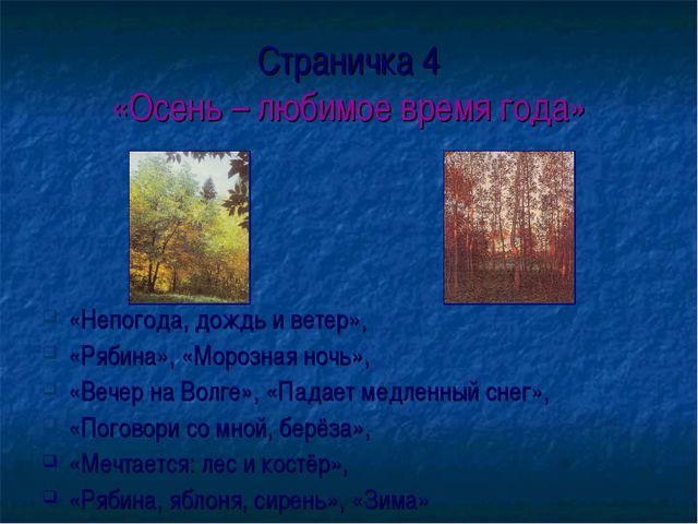 Страничка 4 «Осень – любимое время года» «Непогода, дождь и ветер», «Рябина»,...
