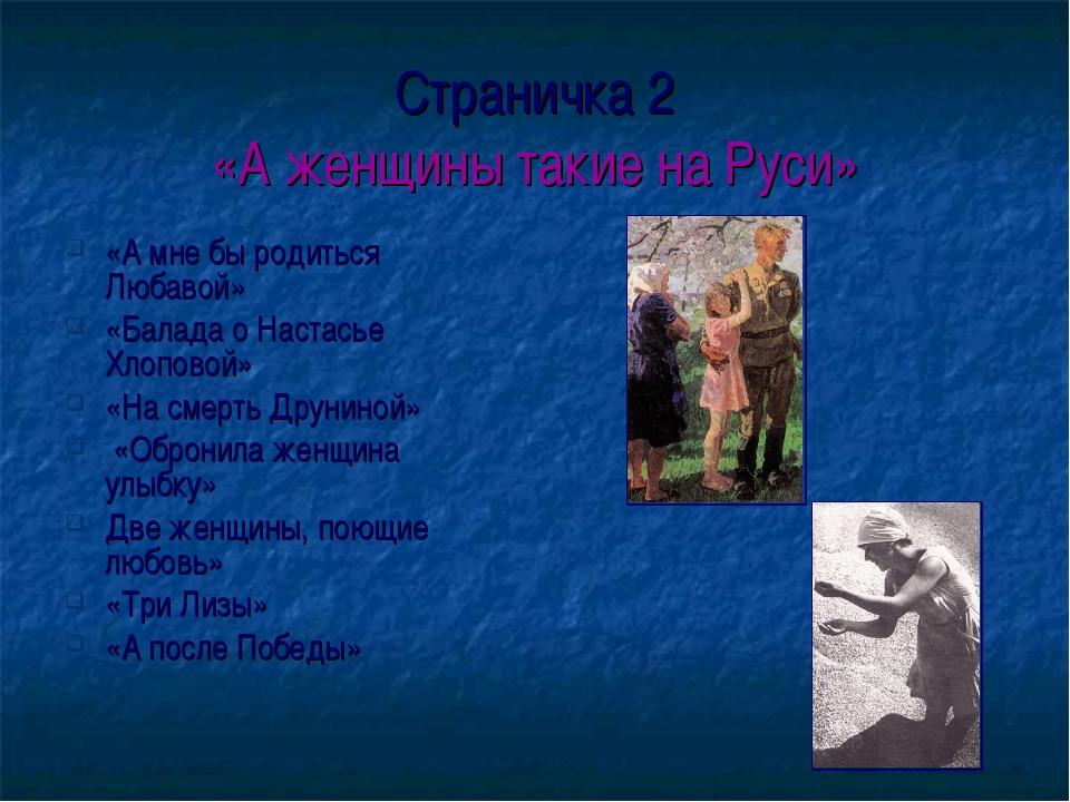 Страничка 2 «А женщины такие на Руси» «А мне бы родиться Любавой» «Балада о Н...