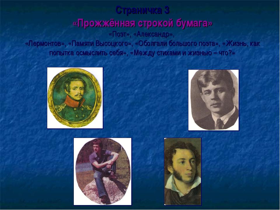 Страничка 3 «Прожжённая строкой бумага» «Поэт», «Александр», «Лермонтов», «Па...
