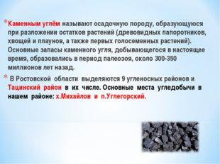 Каменным углёмназывают осадочную породу, образующуюся при разложении остатко
