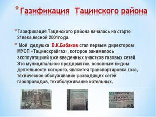Газификация Тацинского района началась на старте 21века,весной 2001года. Мой