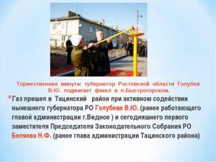 Газ пришел в Тацинский район при активном содействии нынешнего губернатора РО