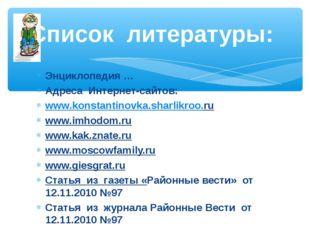 Энциклопедия … Адреса Интернет-сайтов: www.konstantinovka.sharlikroo.ru www.i