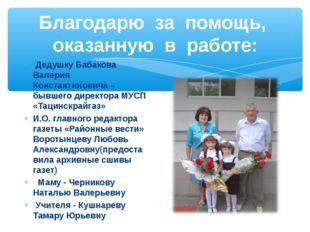 Благодарю за помощь, оказанную в работе: Дедушку Бабакова Валерия Константино
