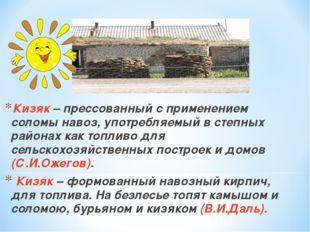 Кизяк – прессованный с применением соломы навоз, употребляемый в степных райо